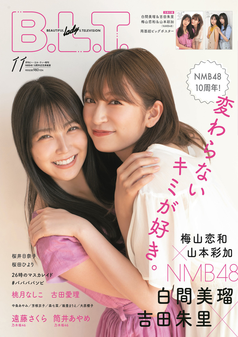 『B.L.T.2020年11月号増刊 NMB48 10周年記念表紙版』(東京ニュース通信社刊)
