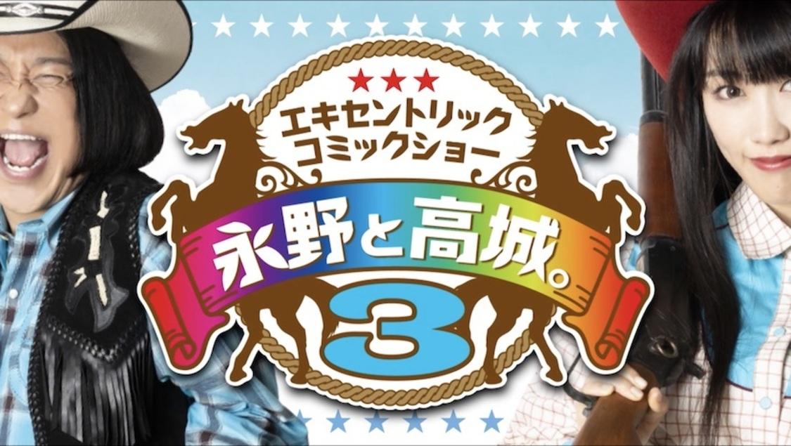 高城れに(ももいろクローバーZ)&永野、Blu-ray&DVD『永野と高城。3』発売決定+ダイジェストトレーラー公開!