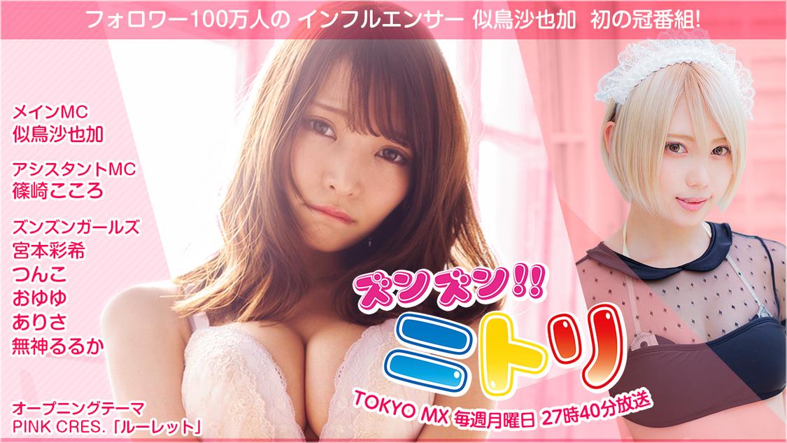 似鳥沙也加、初の冠TV番組『ズンズン!! ニトリ』スタート! MC&レポートに挑戦