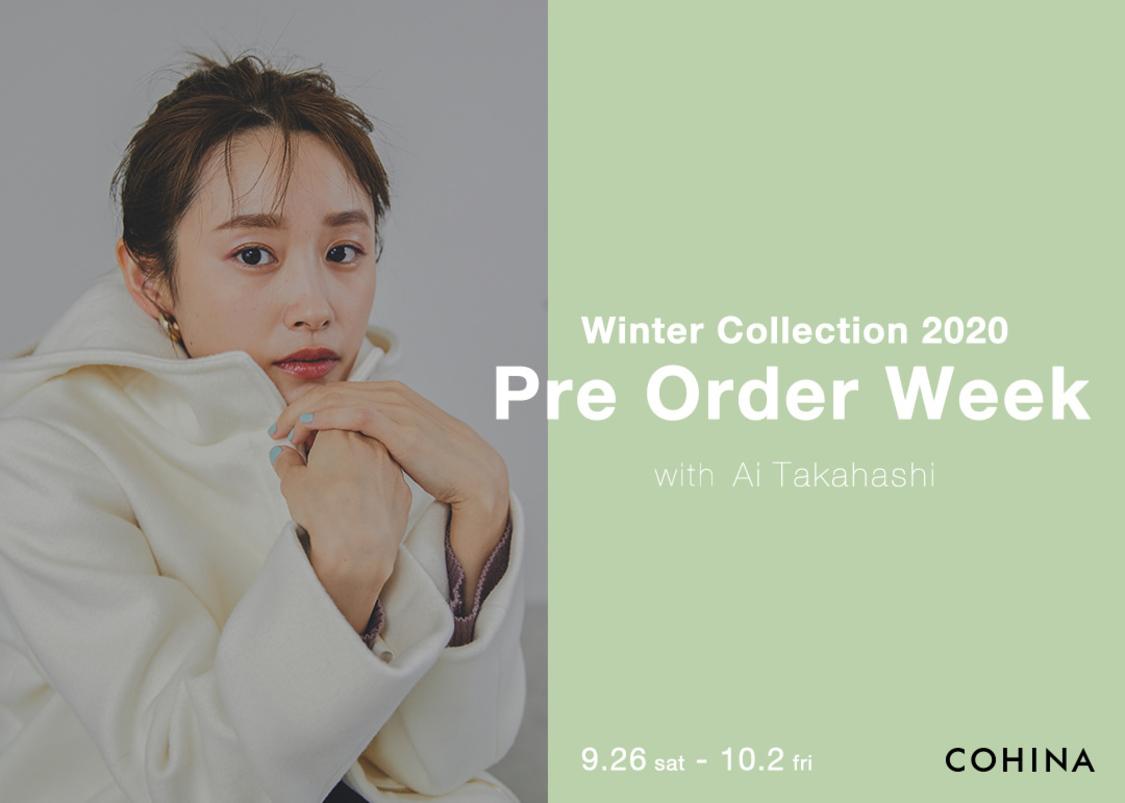 高橋愛、モデルを務める『COHINA』2020年冬コレクションルック公開! 新作アイテムのプレオーダーもスタート