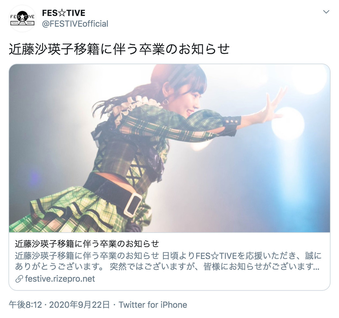 FES☆TIVE  公式Twitterより