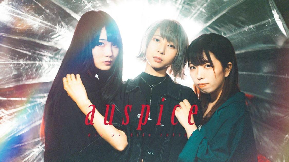 アースピ-auspice-、新作MV「Never say…」公開! 福岡市の支援のもと完成