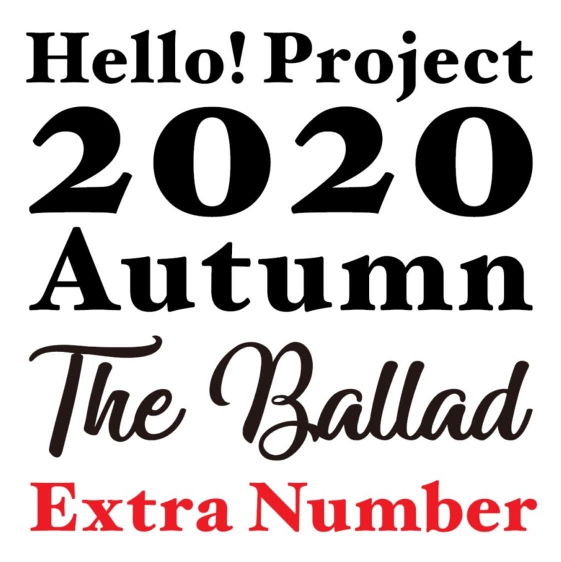 モーニング娘。'20、アンジュルム、Juice=Juice、つばきファクトリーがバラード曲のカバーを歌う! <Hello! Project 2020 〜The Ballad〜>日本武道館公演の生中継決定