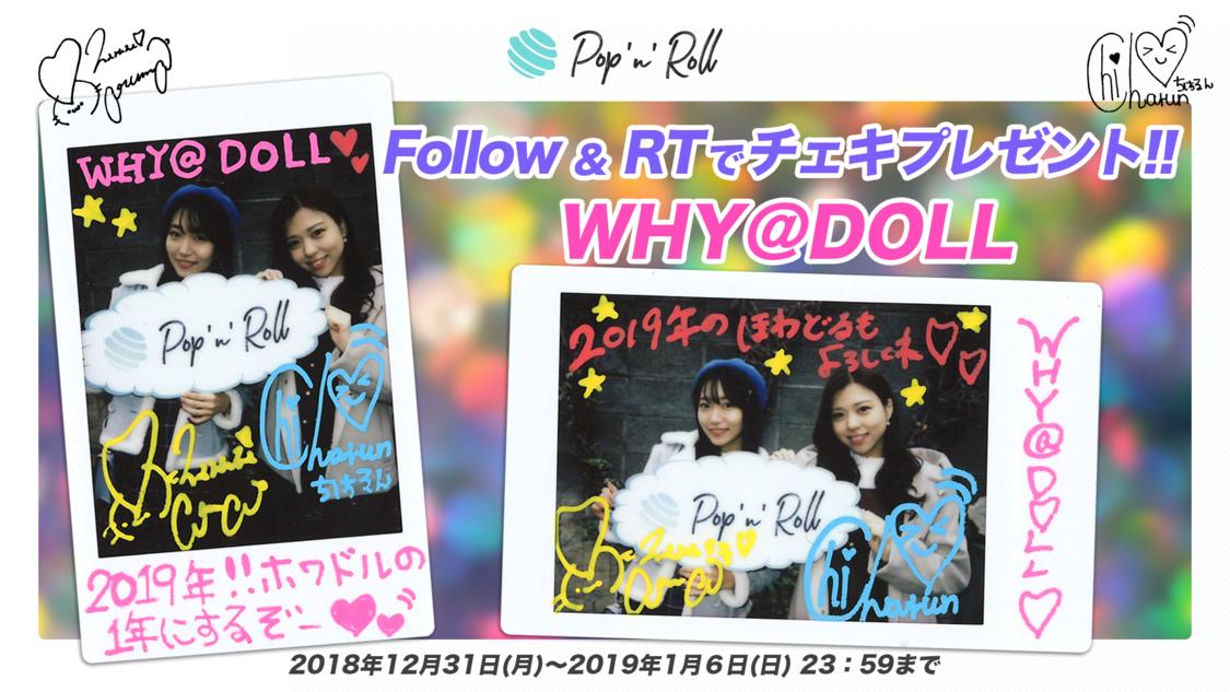 青木千春&浦谷はるな(WHY@DOLL)サイン入りチェキプレゼント