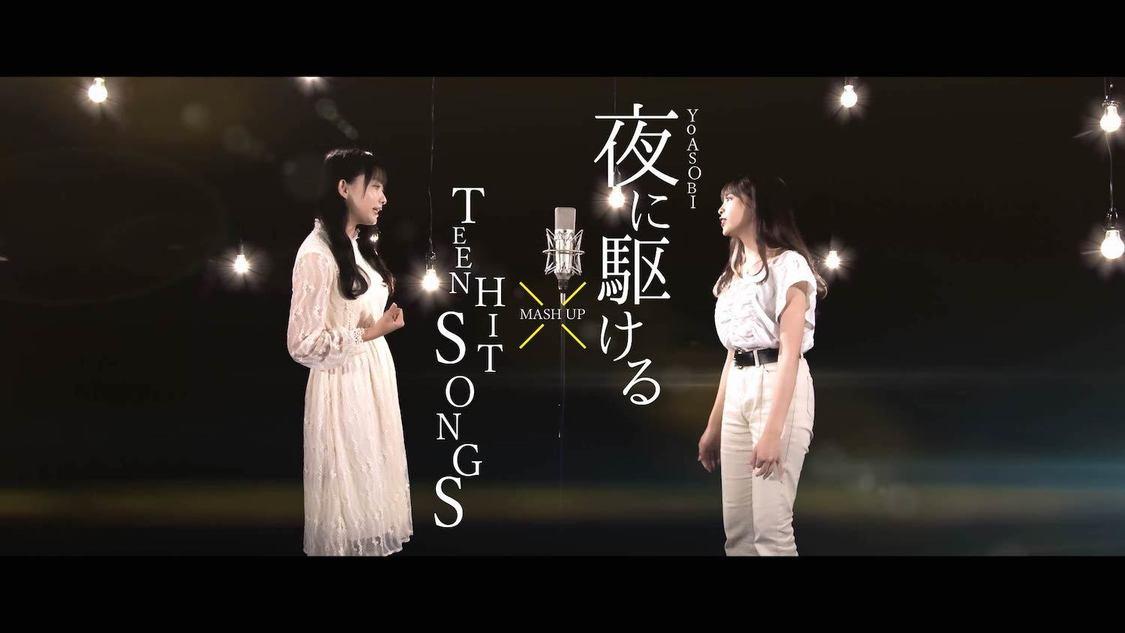 石川翔鈴&向葵まる、音楽プロデューサー・クボナオキのYouTubeに出演!