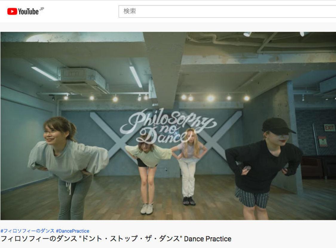 フィロソフィーのダンス 公式YouTubeチャンネルより