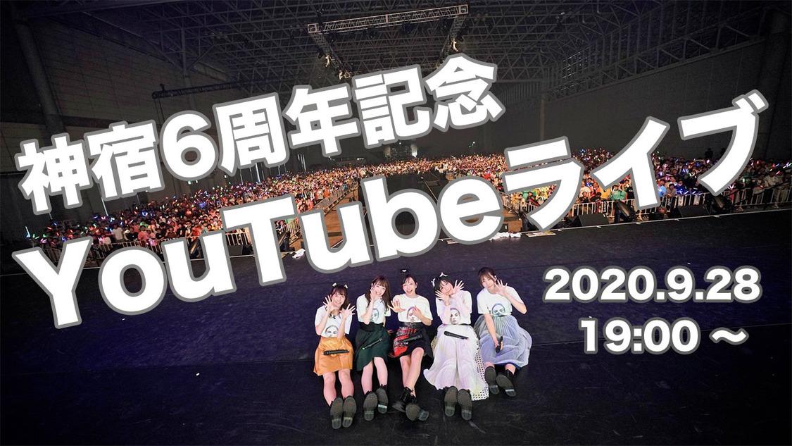 神宿、本日19時より6周年記念番組の緊急生配信決定!