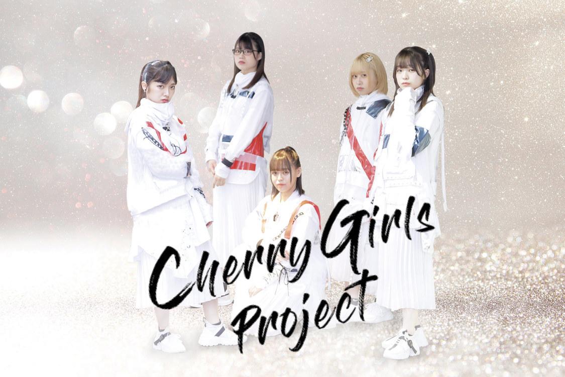 CHERRY GIRLS PROJECT、正規メンバーとして優希瞳、真志取みらい、真汐里緒が昇格!