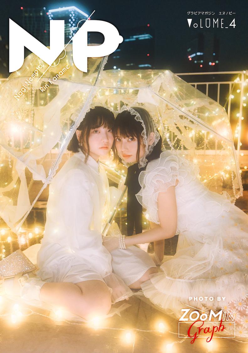 『ねもぺろ ZINE Vol.4』表紙