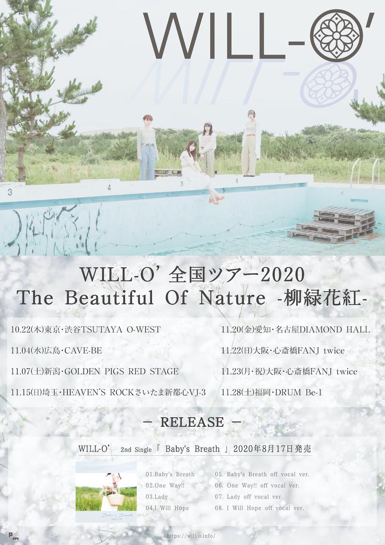 WILL-O'、全国7都市を回る初の全国ワンマンツアー開催決定!