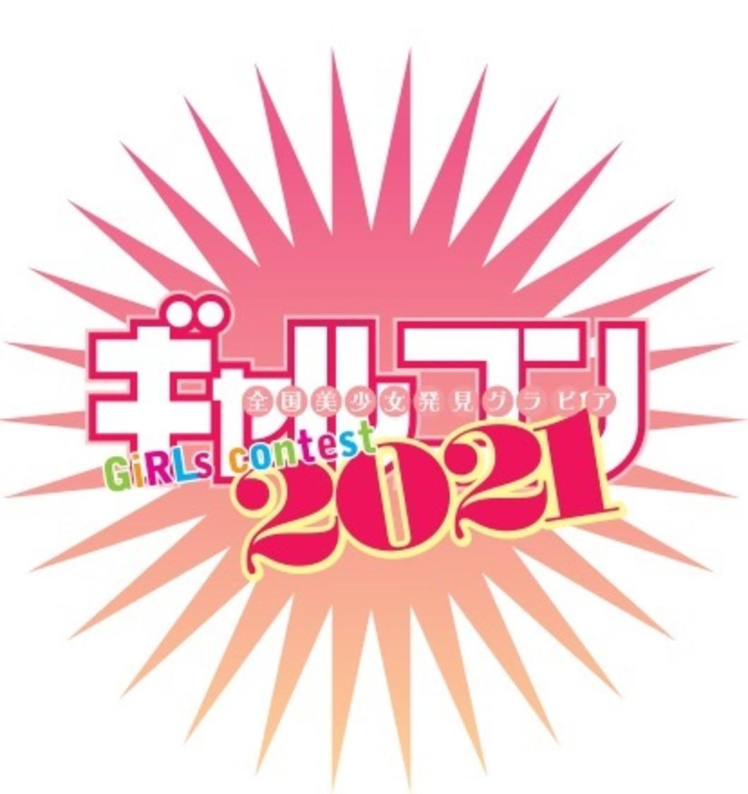 『週刊ヤングジャンプ』主催<ギャルコン>、7年ぶりに復活! アンバサダーは武田玲奈「ここから次世代スターが生まれるのを楽しみにしています!」