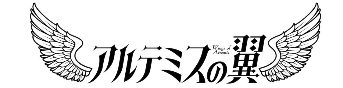 """真っ白なキャンバス 橋本美桜の姉が参加!新グループ""""アルテミスの翼""""誕生「ファンのみなさま、姉をよろしくお願いします!」"""