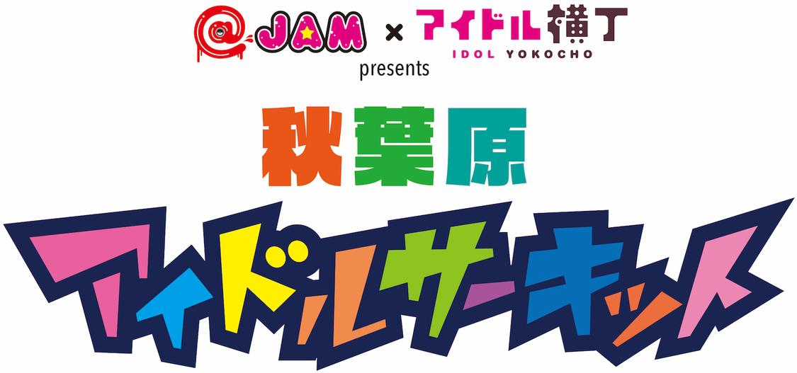 虹コン、FES☆TIVE、Appare!、TPDら、@JAM×アイドル横丁によるコラボフェス<秋葉原アイドルサーキット>出演決定!