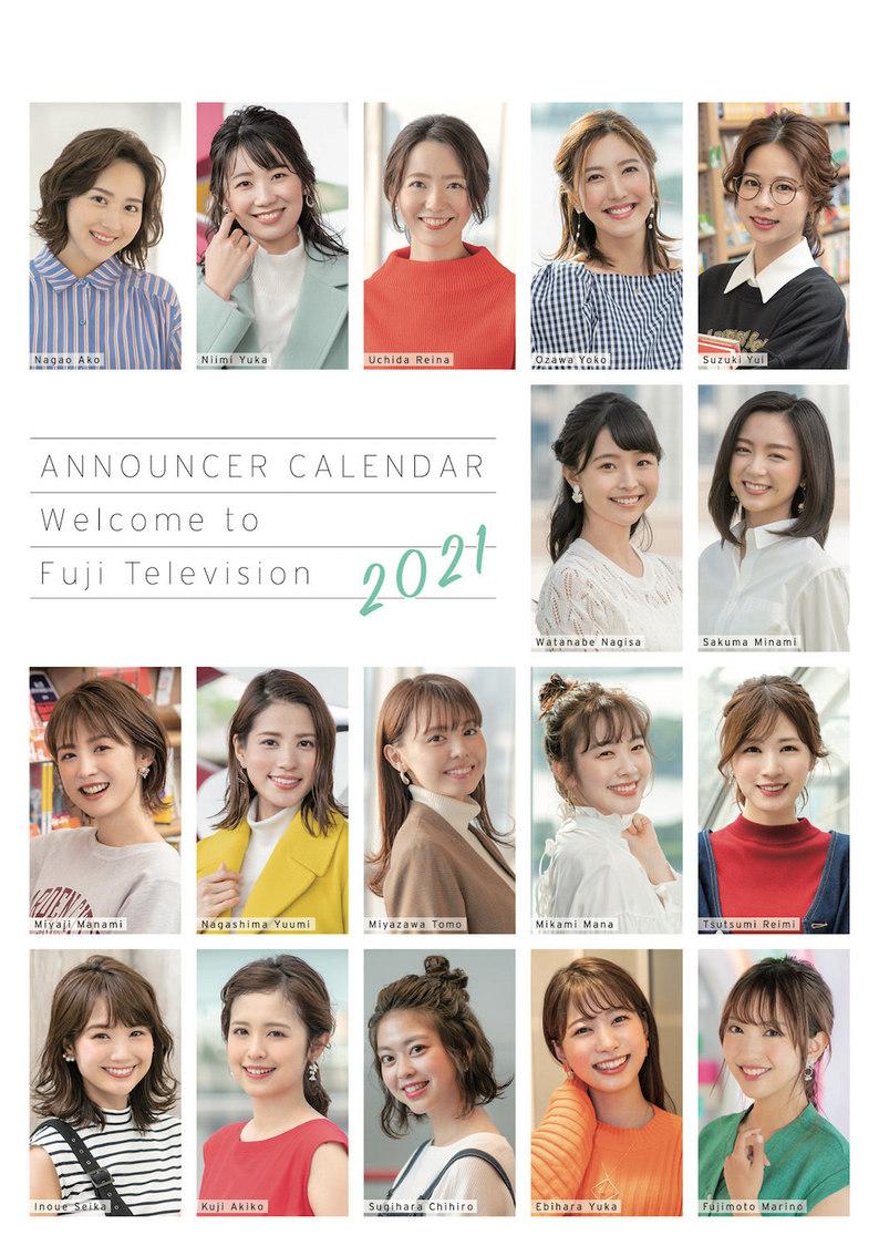 三上真奈、宮澤智、永島優美、自然な表情で魅せる! 『フジテレビ女性アナウンサーカレンダー2021』発売