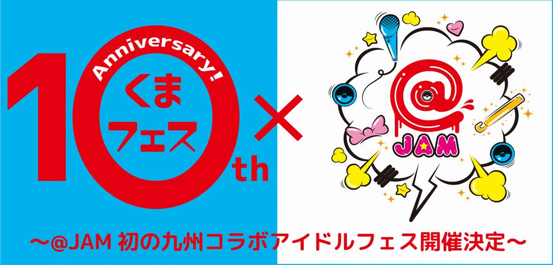 <くまフェス×@JAM>コラボ開催決定!第1弾にHKT48、ニジマス、FES☆TIVE、わーすた