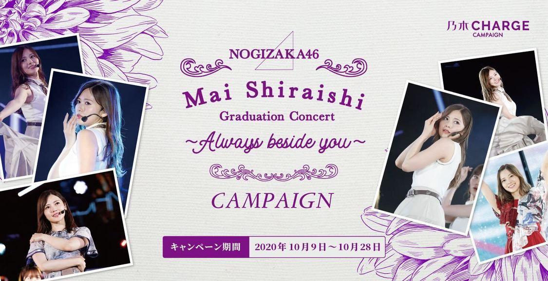 乃木坂46 白石麻衣、ファンからの感謝の想いを花束に! ChargeSPOTと卒業ライブキャンペーン実施中