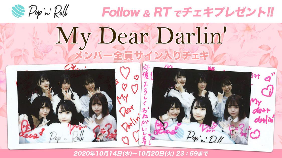 MyDearDarlin' サイン入りチェキプレゼント