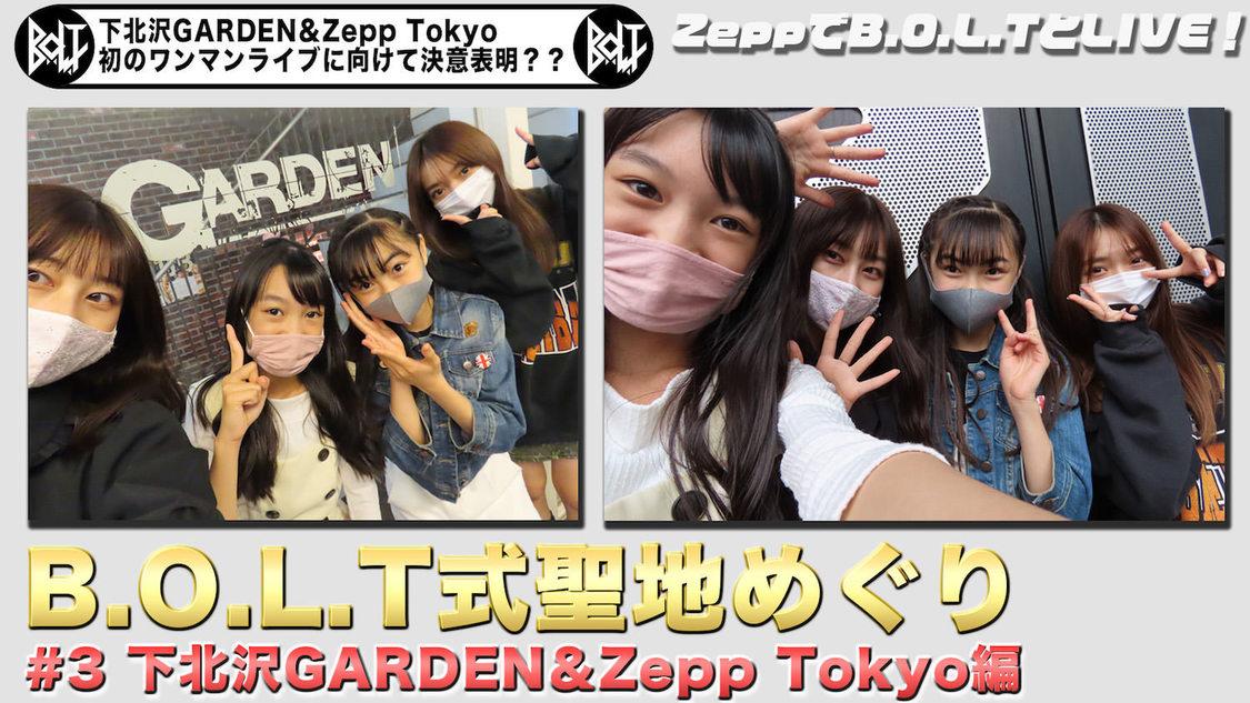 B.O.L.T、想い出の会場を巡る映像シリーズ第3弾『下北沢GARDEN&Zepp Tokyo編』公開!