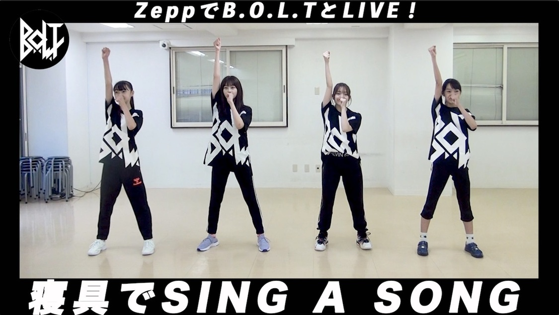 B.O.L.T、「ZeppでBOLTとLIVE!」企画第3弾2本目「寝具でSING A SONG」振り付け映像公開!