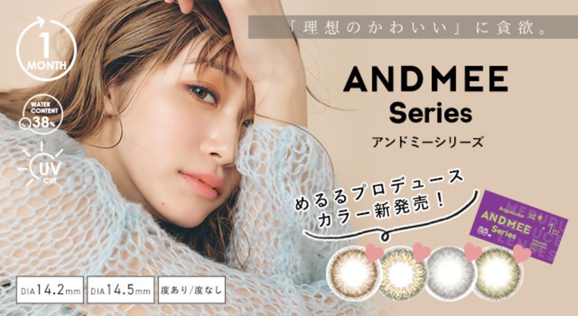 生見愛瑠、カラコンブランド『AND MEE』より初プロデュースの新色登場!