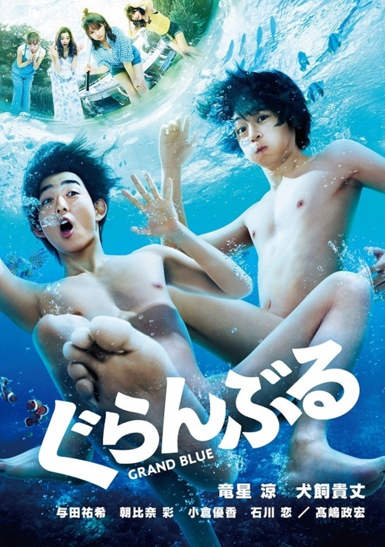 Blu-ray&DVD『ぐらんぶる』 ジャケット