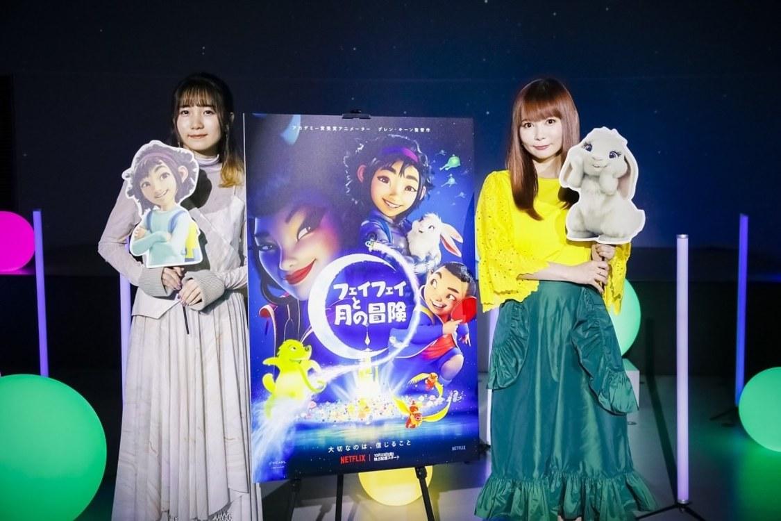 中川翔子、YOASOBIのikuraとしても活動する幾田りらの歌声に感激「一生モノの体験を浴びちゃいました!」Netflix映画『フェイフェイと月の冒険』オンラインライブ&トークイベントにて