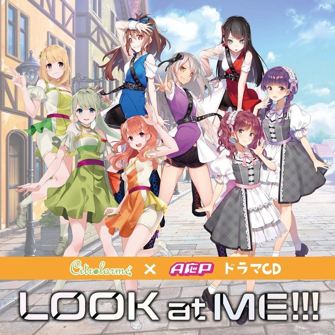 『LOOK at ME!!!』音声ドラマCD