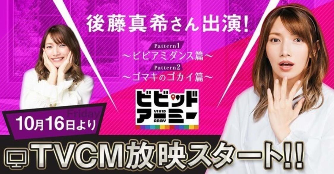 """後藤真希、『ビビッドアーミー』CMで """"ビビアミダンス"""" 披露!メイキング&実況公開にファン歓喜"""