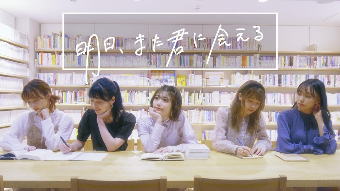 神宿、メンバー5人の絆を表わす「明日、また君に会える」MV公開!