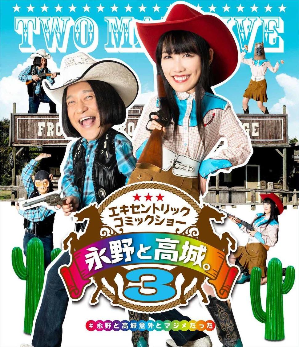 ももクロ 高城れに、BD&DVD『永野と高城。3』ジャケ写&購入者特典公開!