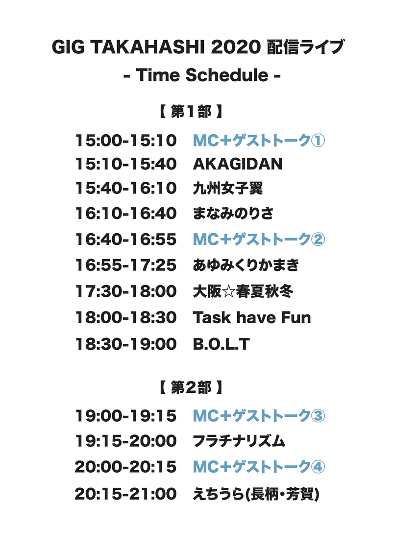 あゆくま、タスク、まみり、しゅかしゅんら出演、<GIG TAKAHASHI 2020 配信ライブ>タイムテーブル発表!