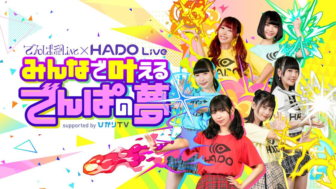 でんぱ組.inc、次世代ARスポーツでメンバー同士がバトル! 『HADO』とのコラボイベント開催決定