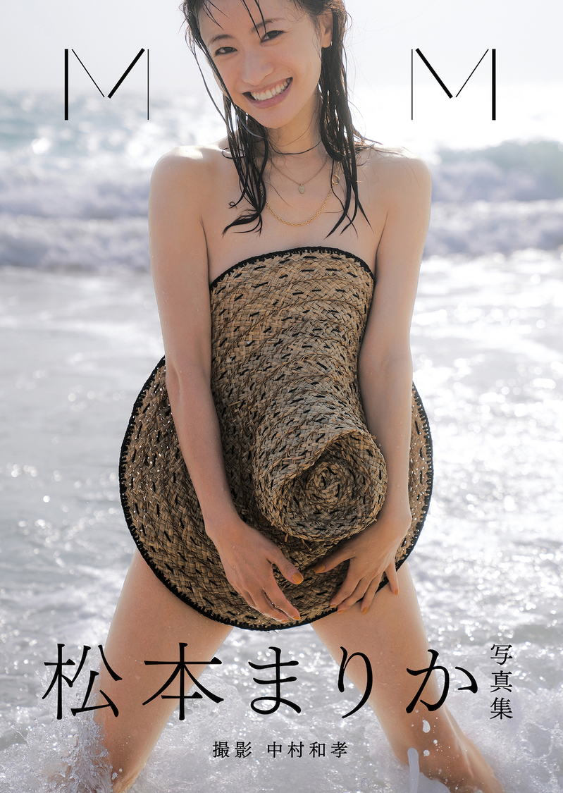 松本まりか写真集『MM』表紙/撮影・中村和孝/(C)マガジンハウス