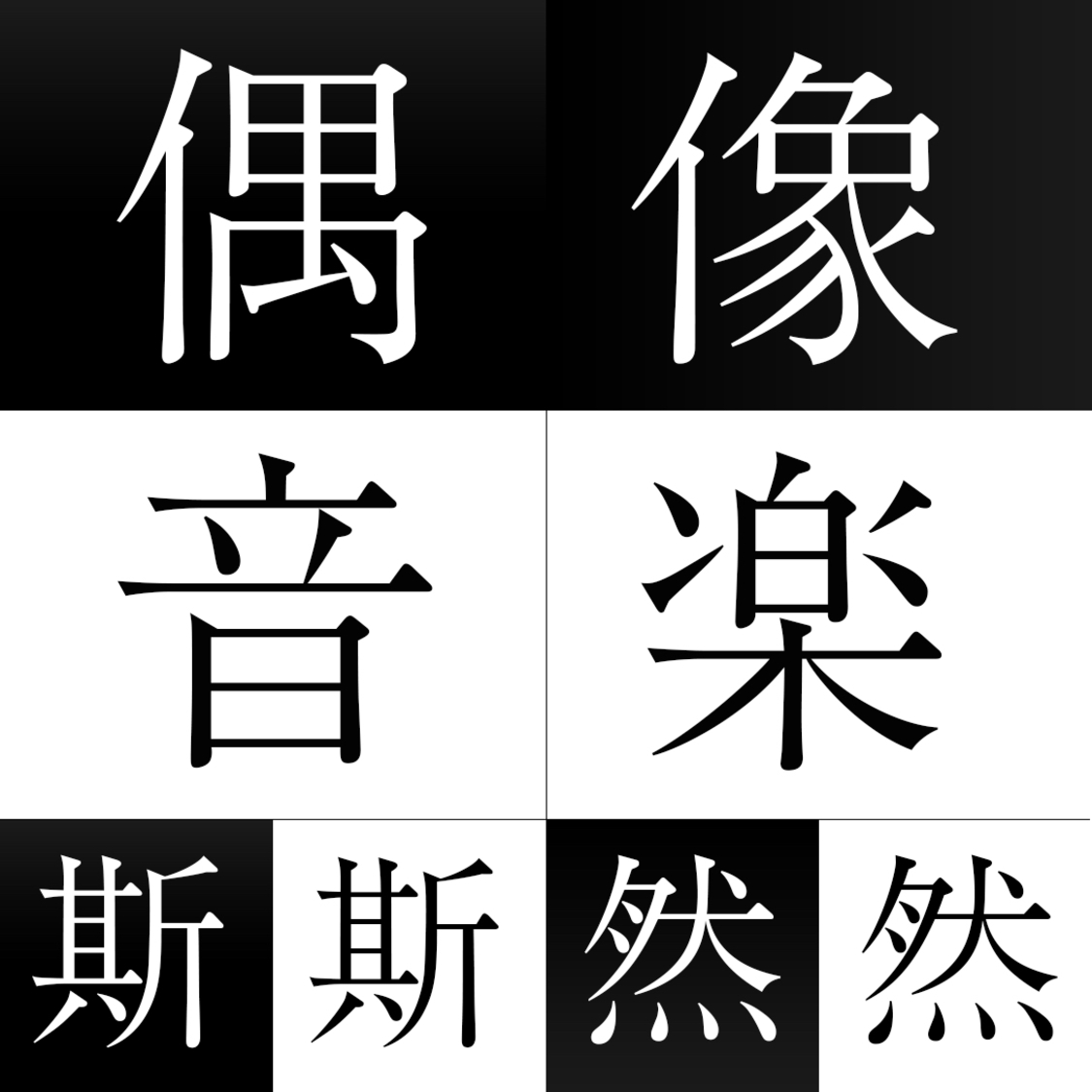 津野米咲の稀代な作家性と、≠ME、PIGGS、群青の世界……期待の可能性 5選|「偶像音楽 斯斯然然」第42回