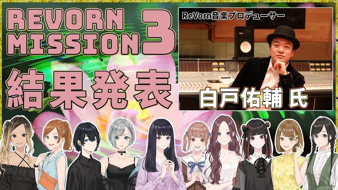 エイベックスVアイドルオーデイション・ReVorn、音楽プロデューサーに欅坂46「世界には愛しかない」ラスアイ「バンドワゴン」作曲の白戸佑輔が就任!