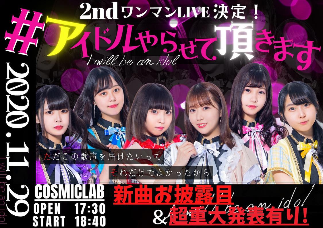 Starly☆、新曲お披露目&重大発表を盛り込んだ2ndワンマンライブ開催決定!
