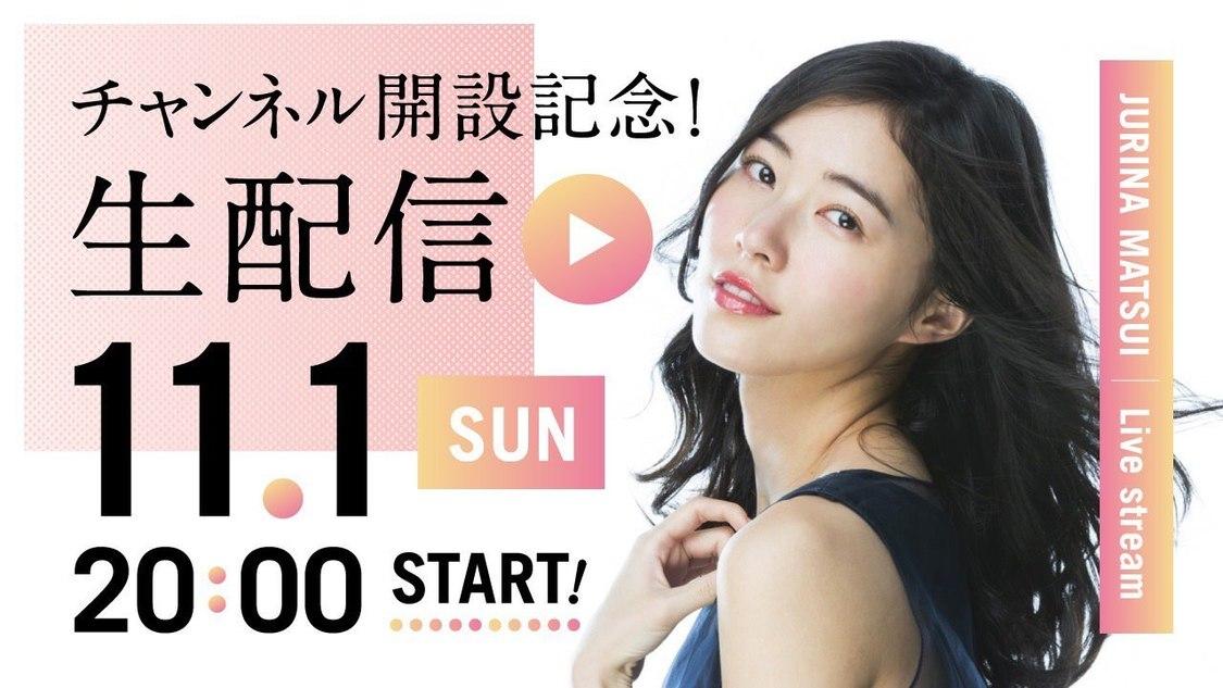 松井珠理奈、公式YouTubeチャンネル開設!「視聴者のみなさまとともに作っていくチャンネルです!」