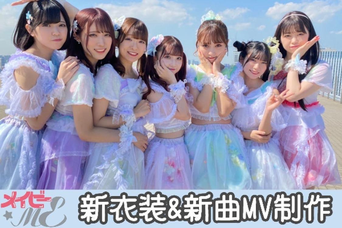 メイビーME、新衣装&新曲MV制作プロジェクト始動! 11/10までクラウドファンディングを実施