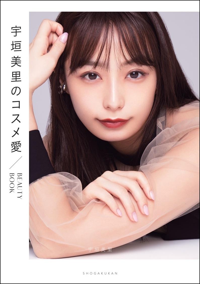宇垣美里、美容本『宇垣美里のコスメ愛』カバー公開+書店特典カード決定!