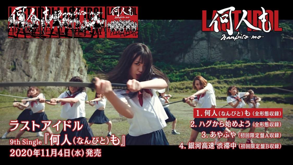 ラストアイドル、新SG「何人(なんびと)も」全収録曲を試聴できるトレーラー解禁!