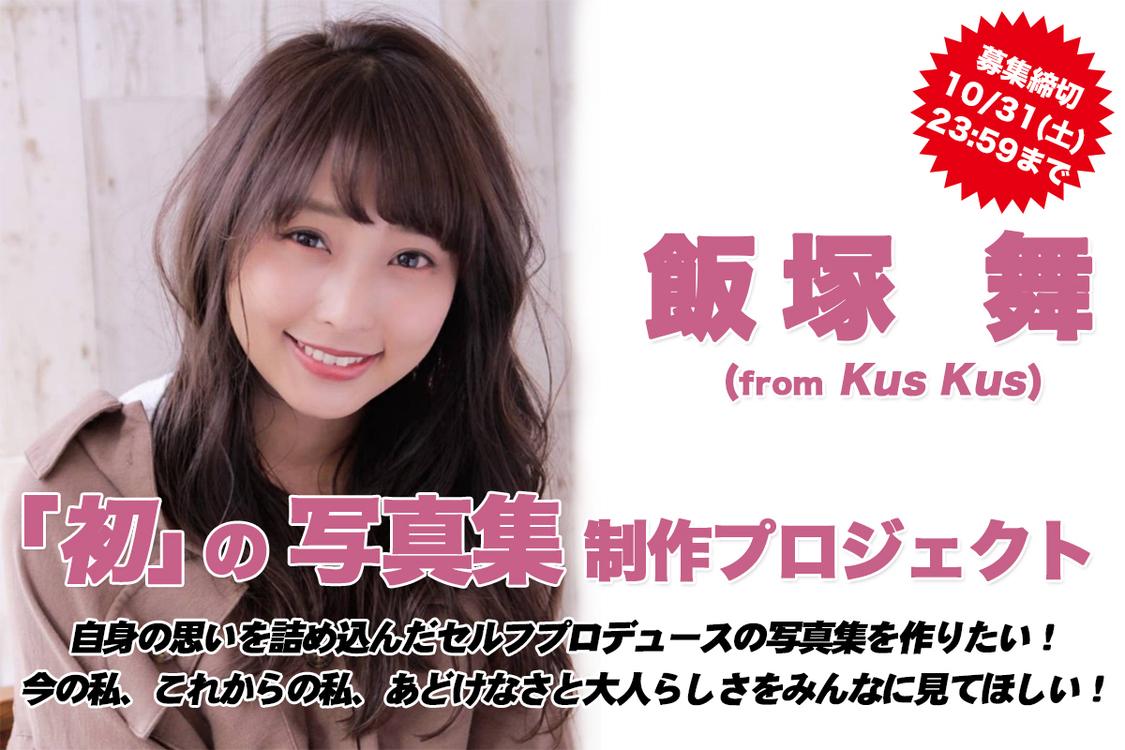 Kus Kus 飯塚舞、写真集制作クラウドファンディングで目標金額達成!