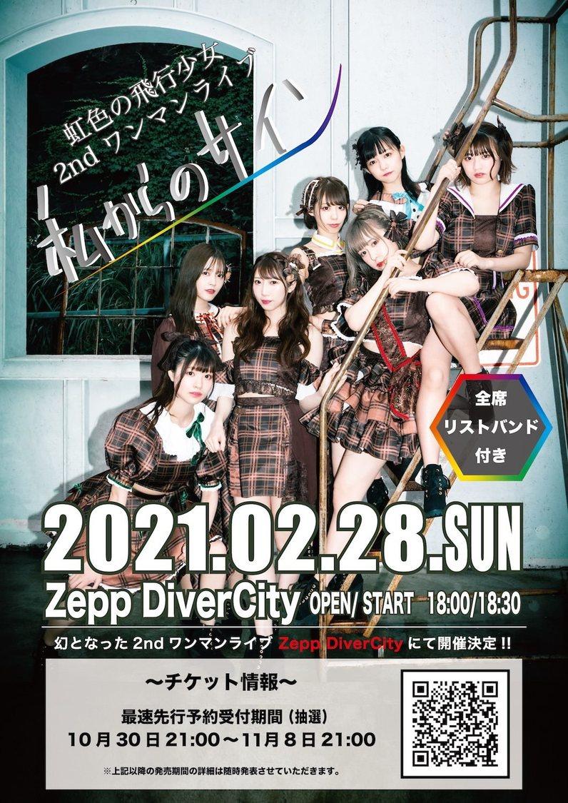 虹色の飛行少女、Zepp DiverCity(TOKYO)にて有観客による2ndワンマン開催決定!