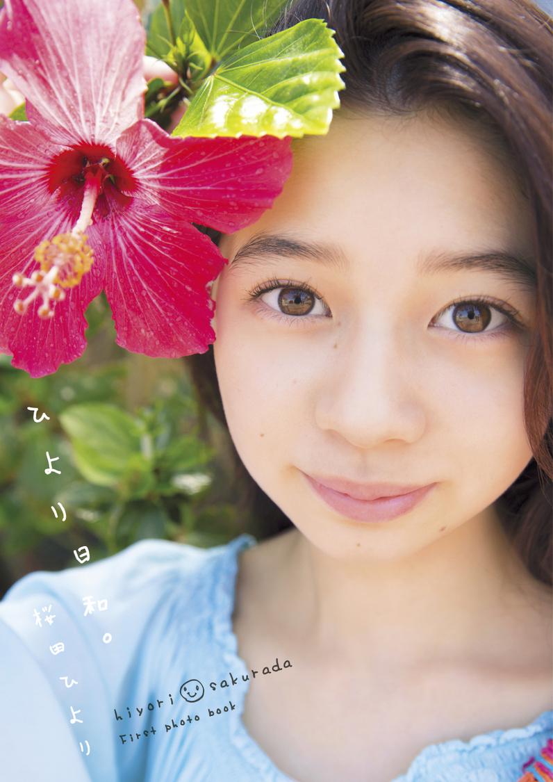 桜田ひより1st写真集『ひより日和。』(東京ニュース通信社刊)