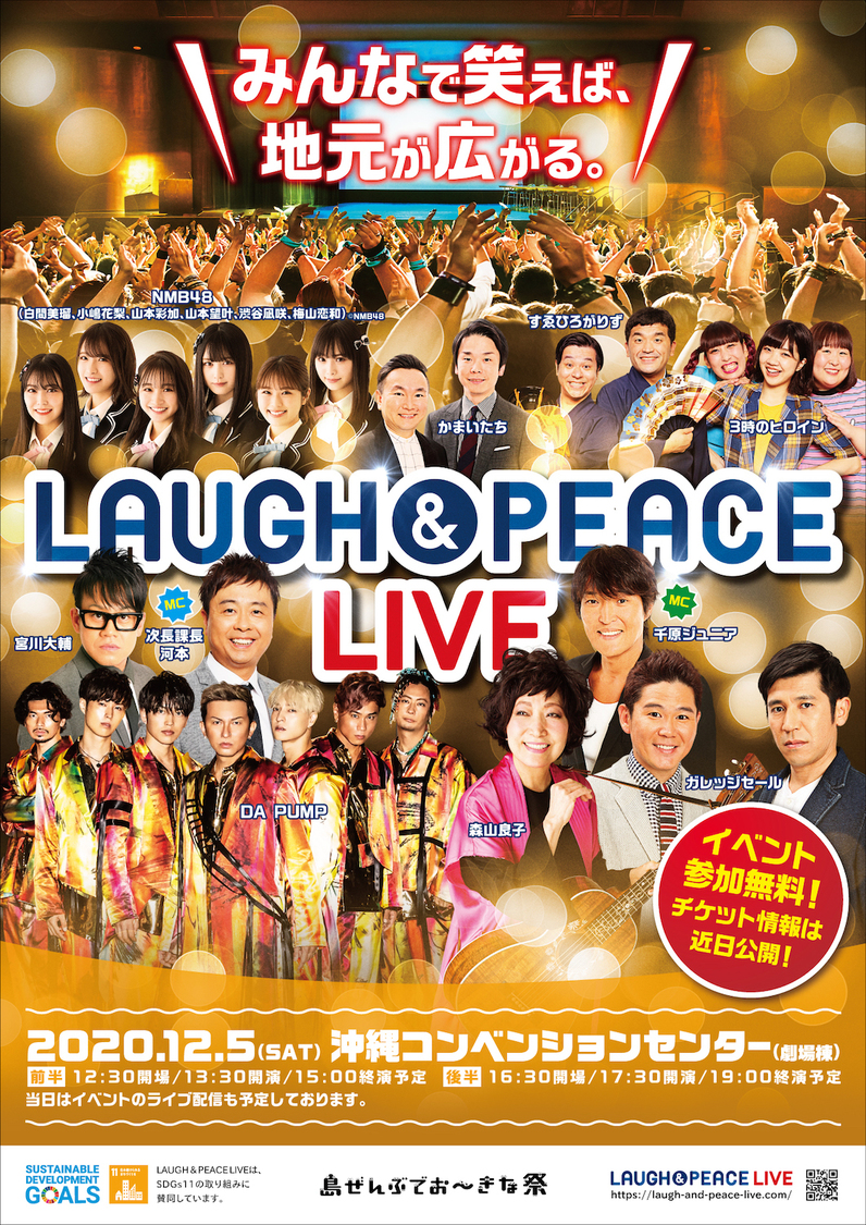 NMB48 梅山恋和、小嶋花梨、渋谷凪咲、白間美瑠、山本彩加、山本望叶、イベント<LAUGH &PEACE LIVE>出演決定!