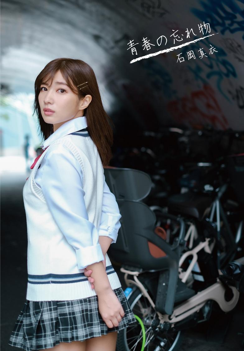 恵比寿マスカッツ・石岡真衣 デジタル写真集『青春の忘れ物』表紙