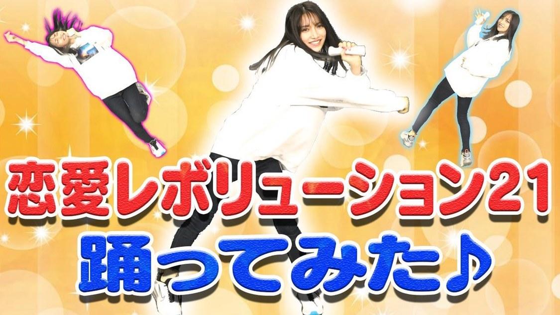 後藤真希、「恋愛レボリューション21」ダンス動画公開!「私の振り付けの場合、得点低すぎ!(笑)」