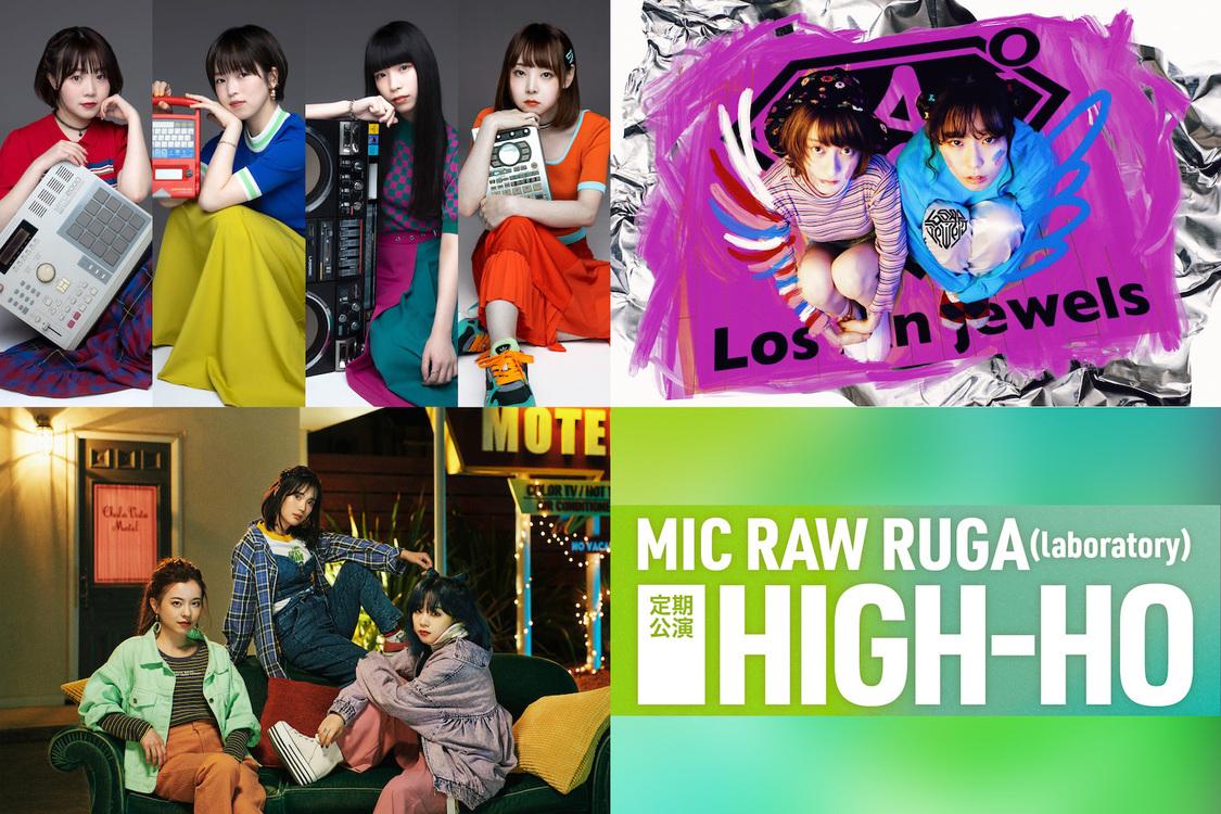 MIC RAW RUGA(laboratory)、定期公演にMELLOW MELLOW、Los An jewels出演決定!