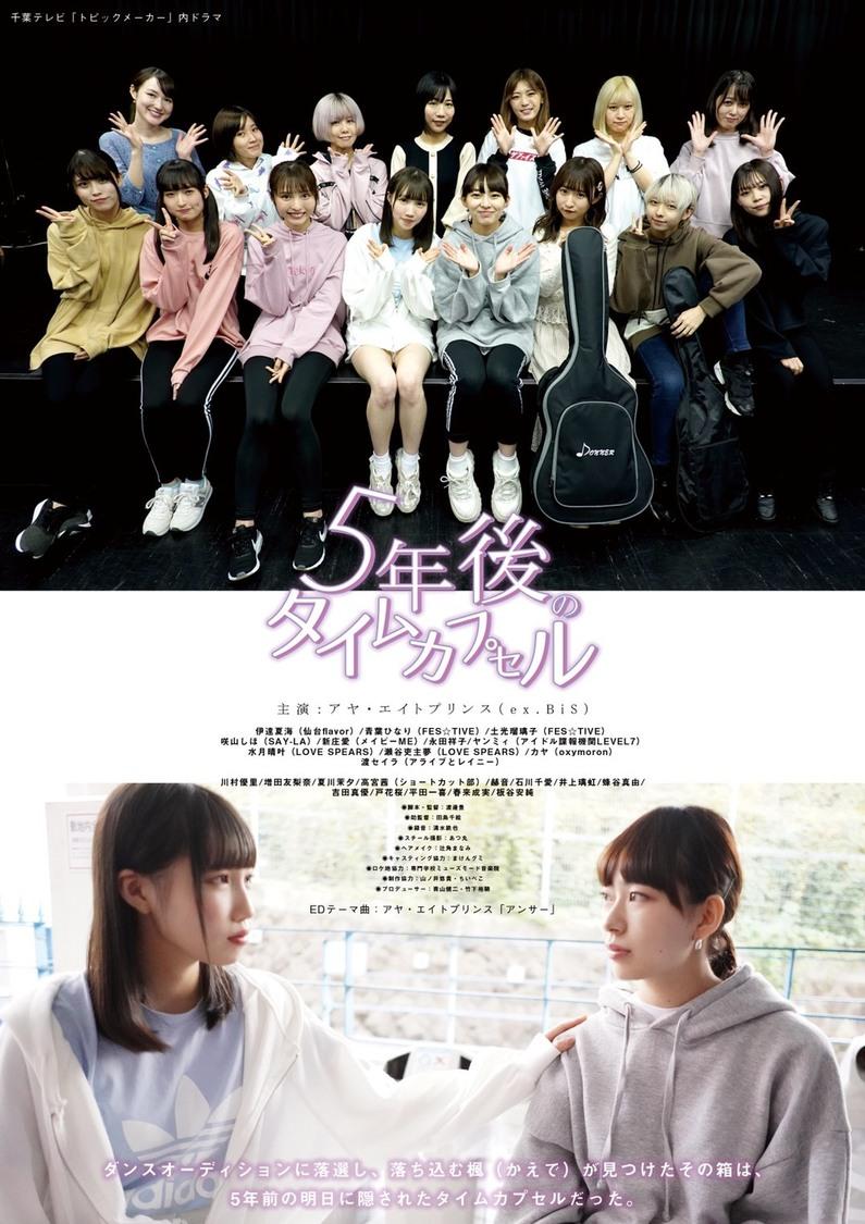 アヤ・エイトプリンス(ex.BiS)、初の主演ドラマ『5年後のタイムカプセル』決定!現役アイドル多数出演
