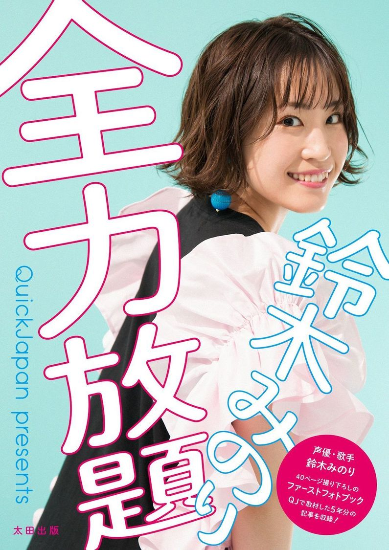 1stフォトブック『全力放題』表紙