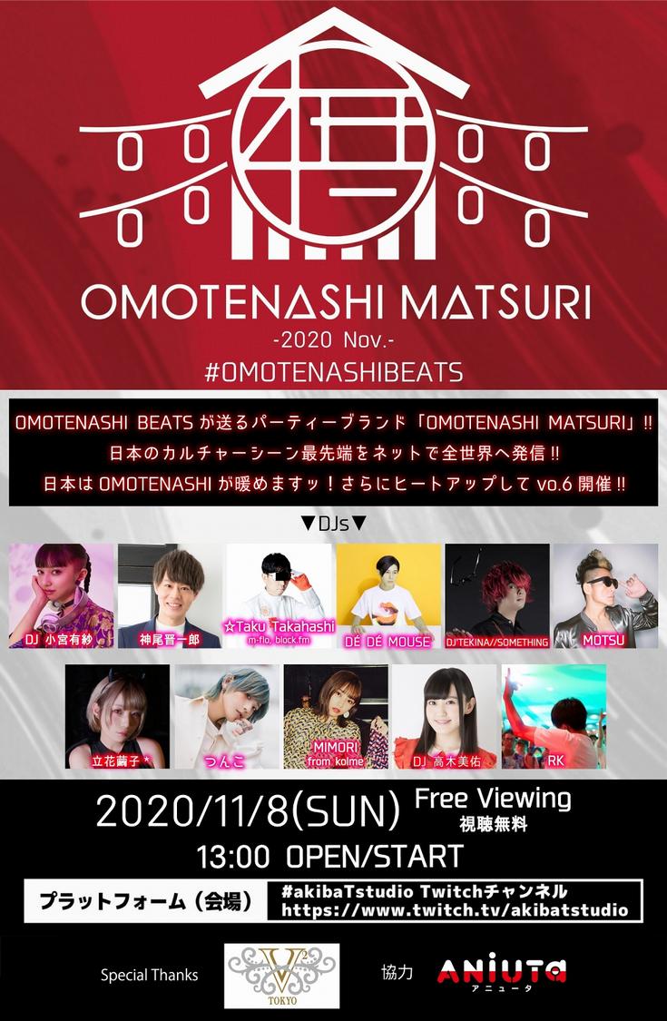 DJ 小宮有紗、MIMORI from kolmeら出演<OMOTENASHI MATSURI - 2020 November->タイムテーブル発表!